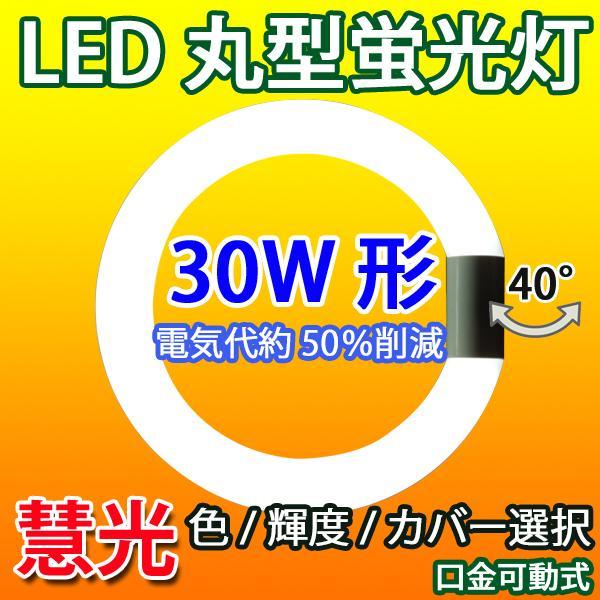LED蛍光灯 丸型 30形 グロー式器具工事不要 口金可動式  丸形 30W型  昼白色 LED蛍光灯 PAI-30|ekou