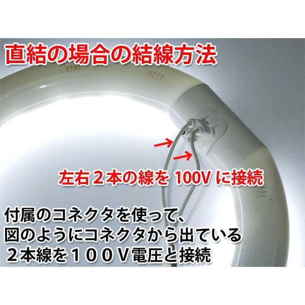 LED蛍光灯 丸型 30形 グロー式器具工事不要 口金可動式  丸形 30W型  昼白色 LED蛍光灯 PAI-30|ekou|02