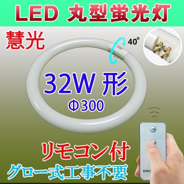 LED蛍光灯 丸型 32形 グロー式器具工事不要 昼白色 丸形 PAI-32-C|ekou