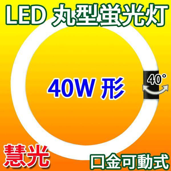 LED蛍光灯 丸型 40形 丸形LED 蛍光灯 40W型 昼白色 サークライン  PAI-40-C|ekou