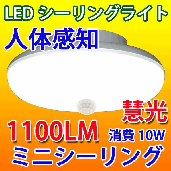 LEDシーリングライト 人感センサー付き 10W 4.5畳以下用 1100LM 小型 SCLG-10W