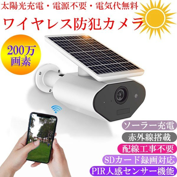 防犯カメラ 200万画素 ソーラー充電 電源不要  屋外 防水 WIFI ワイヤレス ネットワーク 監視カメラ 人感録画 完全コードレス トレイルカメラ  SLCMR-2 ekou
