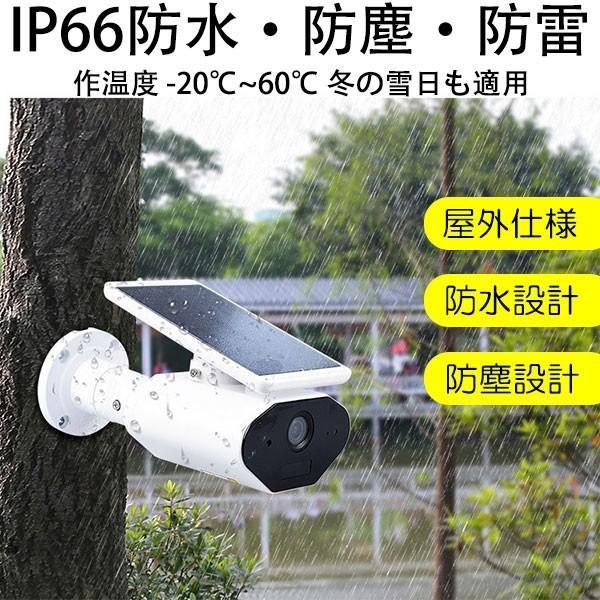 防犯カメラ 200万画素 ソーラー充電 電源不要  屋外 防水 WIFI ワイヤレス ネットワーク 監視カメラ 人感録画 完全コードレス トレイルカメラ  SLCMR-2 ekou 06