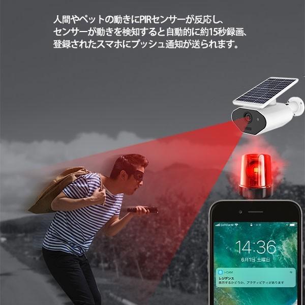 防犯カメラ 200万画素 ソーラー充電 電源不要  屋外 防水 WIFI ワイヤレス ネットワーク 監視カメラ 人感録画 完全コードレス トレイルカメラ  SLCMR-2 ekou 08