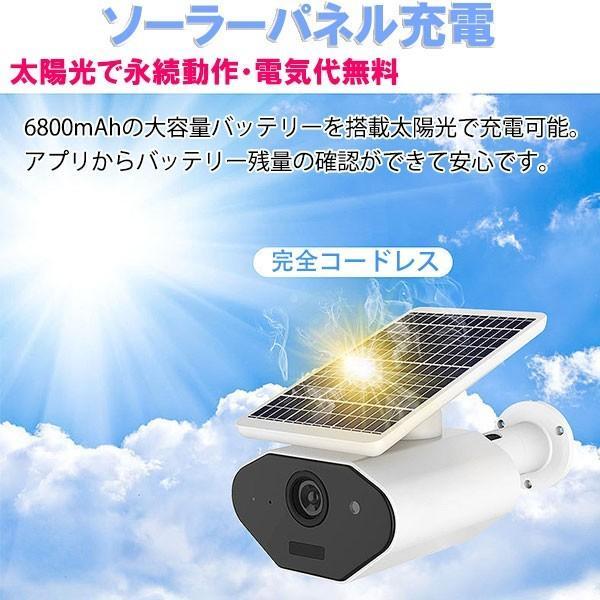 防犯カメラ 200万画素 ソーラー充電 電源不要  屋外 防水 WIFI ワイヤレス ネットワーク 監視カメラ 人感録画 完全コードレス トレイルカメラ  SLCMR-2 ekou 02