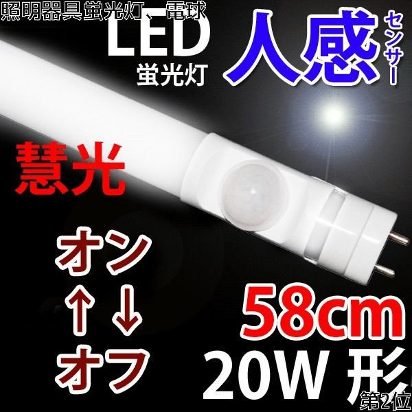 LED蛍光灯 20w形 人感センサー付き グロー式器具工事不要 昼光色 sTUBE-60-D-OFF|ekou