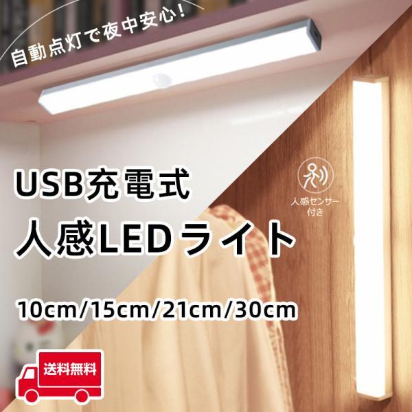 LEDライト 2本セット 人感センサ LEDセンサーライト USB充電式 長方形 テープランド 人体感知 配線工事不要 小型 色選択 室内 メール便限定 送料無料 SX-LED-x