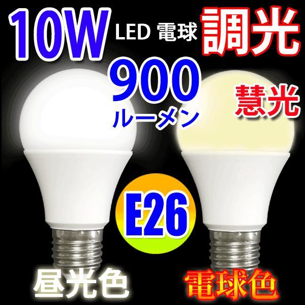 LED電球 E26 調光器対応 70W相当 10W 900LM LED 電球色 昼光色選択 TKE26-10W-X ekou