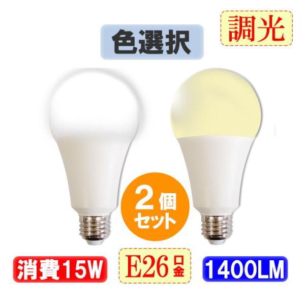 LED電球 E26 調光器対応 100W相当 15W 1400LM LED 電球色 昼光色選択 TKE26-15W-X|ekou
