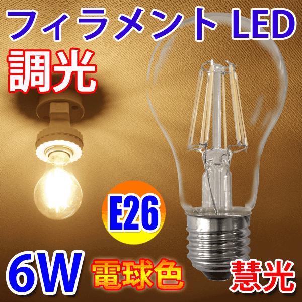 LED電球 E26 調光対応 フィラメント 50W相当 クリア広角360度 6W 600LM LED 電球色 エジソンランプ エジソン球 TKE26-6WA-Y|ekou