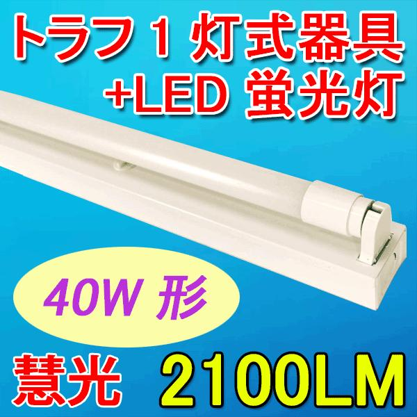 LED蛍光灯器具セット トラフ 40W型 1灯式 両側配線方式 ベースライト TRF-120pz-set-1T