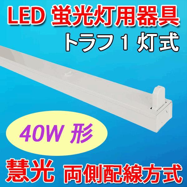 LED蛍光灯器具のみ LED専用 トラフ 40W型 1灯式 両側配線方式 ベースライト TRF-120-1T