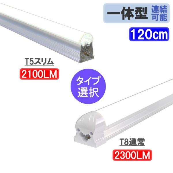 LED蛍光灯 40W型 直管 器具一体型 LED蛍光灯2300LM 昼白色 100V/200V対応 LED照明器具 LEDベースライト TUBE-120-it
