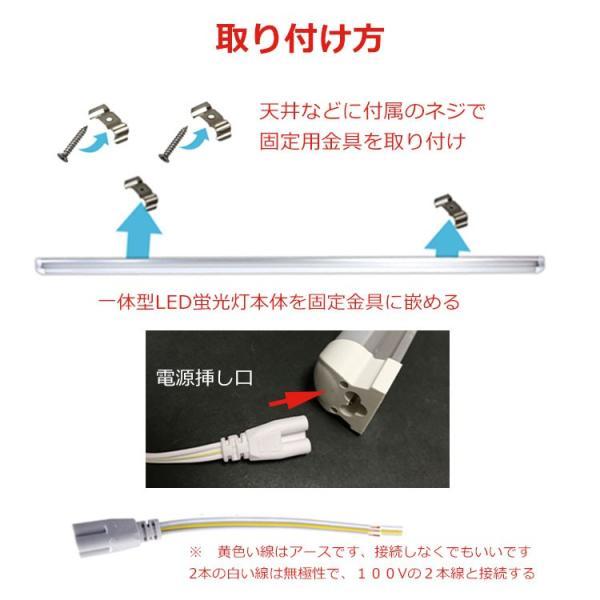 LED 蛍光灯 40W型 直管 器具一体型 LED蛍光灯2300LM 昼白色 100V/200V対応 TUBE-120-it|ekou|03