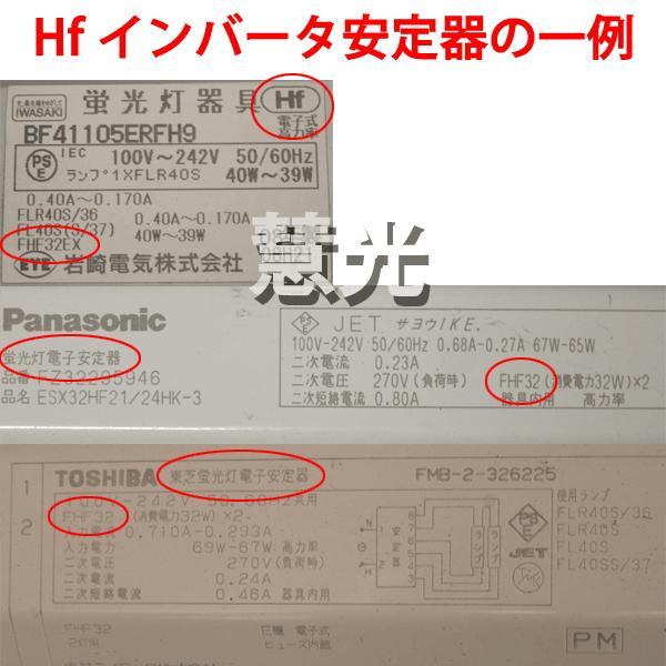 LED蛍光灯 40W形 直管 Hfインバーター式器具専用工事不要  LED 蛍光灯 40W型  昼白色 120BG1-D|ekou|03