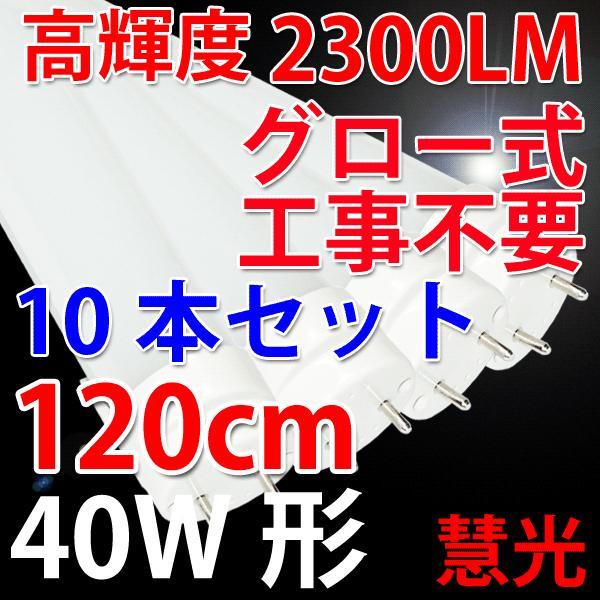 送料無料 LED蛍光灯 40w型 10本 2300LM 昼白色 グロー式器具工事不要 120A-10set|ekou