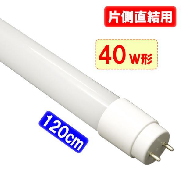 LED蛍光灯40W形 非Hf の旧型インバータ式(電子スタータ式)専用 昼白色 120HA