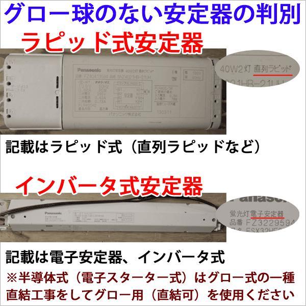 LED蛍光灯 40W形 直管 ラピッド式器具専用 120cm 40W型 2600LM 昼白色 120RAW ekou 02
