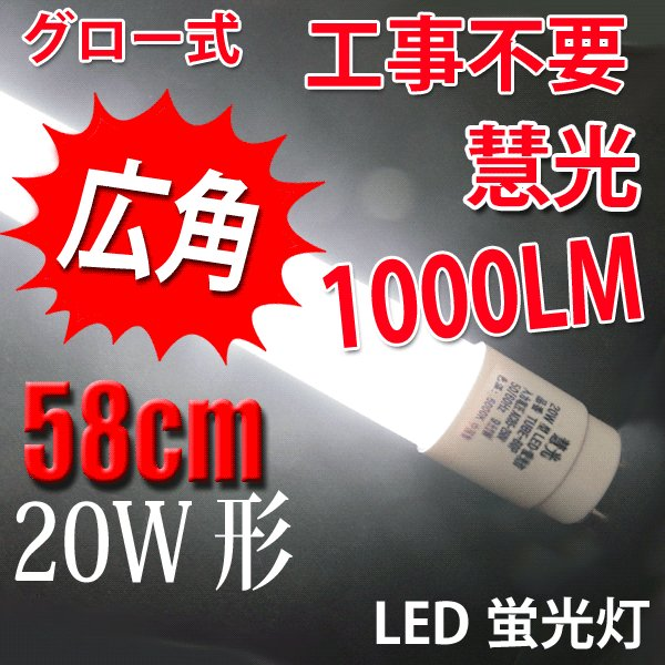 LED蛍光灯 20w形 直管 58cm グロー式器具工事不要  色選択 LED蛍光灯 TUBE-60P-X|ekou