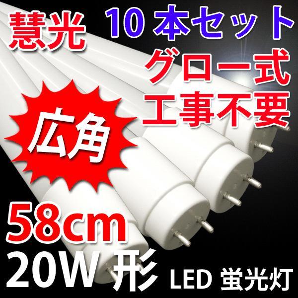 LED蛍光灯 20W形 10本セット 広角 色選択 60P-X-10set|ekou