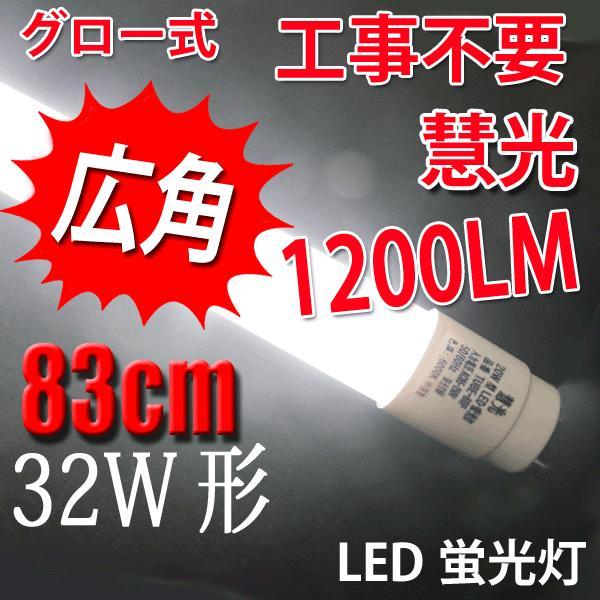 LED蛍光灯 32W形  83cm 広角300度 昼白色 蛍光管 グロー式器具工事不要 TUBE-83P