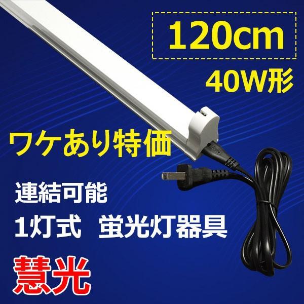 【ワケあり特価】LED蛍光灯用器具 40W型 120cm 1灯式 電源コード付  wk-holder-120