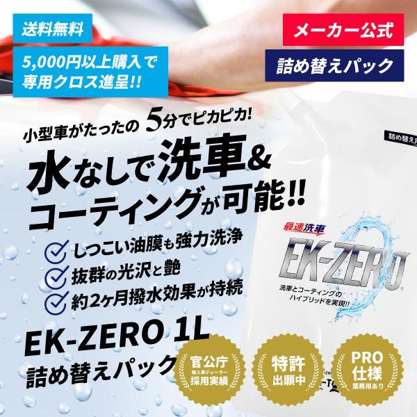 【メーカー公式】 EK-ZERO 1L 詰め替えパック カーシャンプー ポリマーコーティング剤 撥水 艶出し 光沢 プロ仕様 水なし洗車 ektopshop