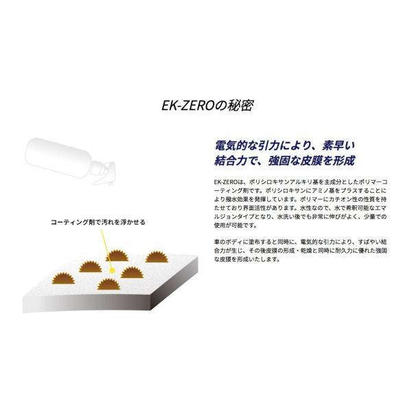 【メーカー公式】 EK-ZERO 1L 詰め替えパック カーシャンプー ポリマーコーティング剤 撥水 艶出し 光沢 プロ仕様 水なし洗車 ektopshop 05