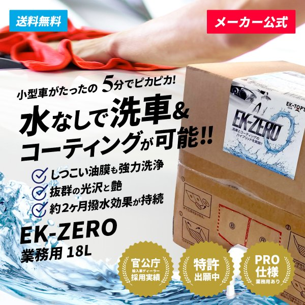 カーシャンプー ポリマーコーティング剤 業務用 プロ仕様 撥水 艶出し 光沢 水なし洗車 【送料無料】【メーカー公式】 EK-ZERO 18L|ektopshop