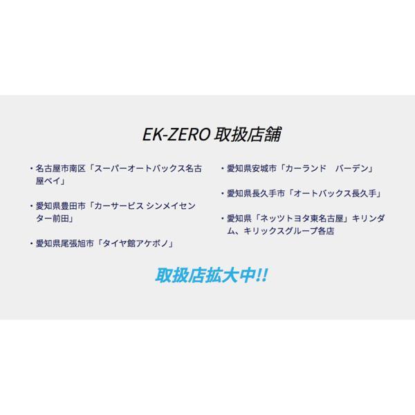 カーシャンプー ポリマーコーティング剤 業務用 プロ仕様 撥水 艶出し 光沢 水なし洗車 【送料無料】【メーカー公式】 EK-ZERO 18L|ektopshop|15