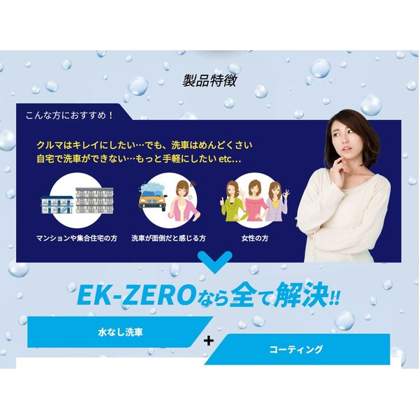 TVCM放映中【メーカー公式】 EK-ZERO 300mlセット (イーケーゼロ)カーシャンプー ポリマーコーティング剤 撥水 艶出し 光沢 プロ仕様 水なし洗車|ektopshop|02