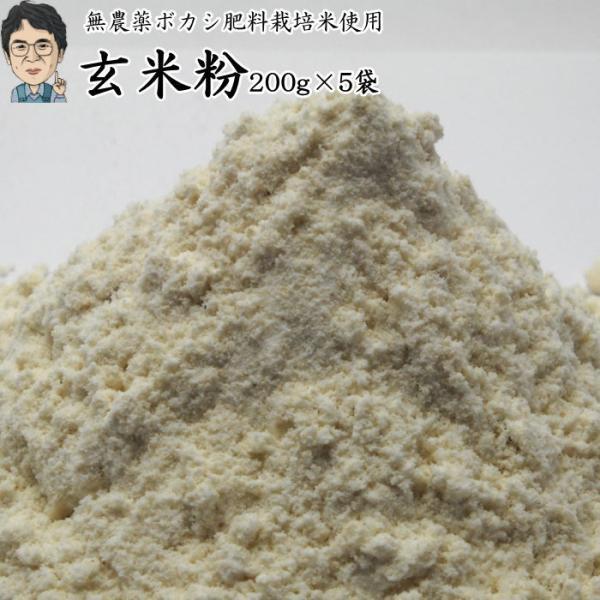 玄米粉200g 5袋  | 筑後久保農園 無農薬 ボカシ肥料栽培 玄米 使用