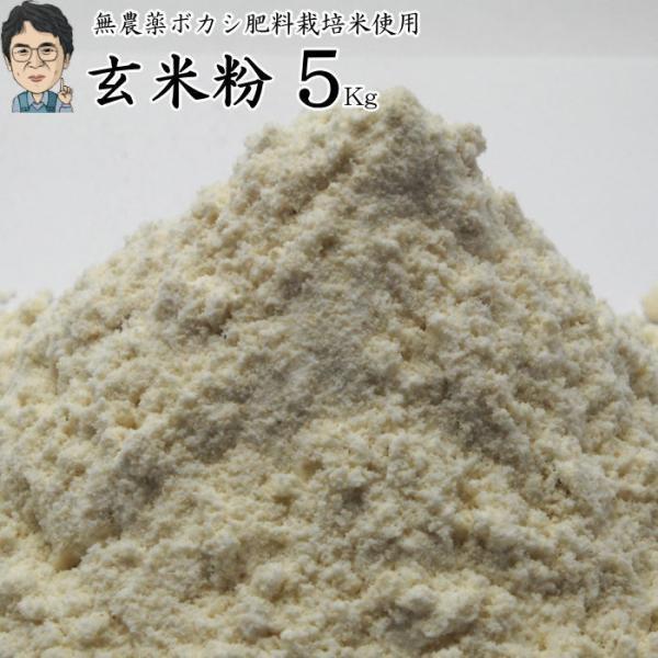 玄米粉 5Kg | 筑後久保農園 無農薬 ボカシ肥料栽培米使用