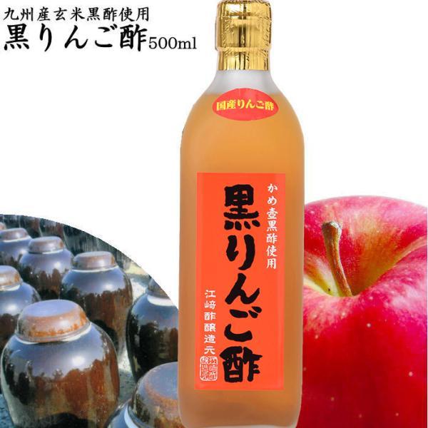 黒りんご酢 500ml | 夏は冷やして 冬もホットで 美味しい ドリンク酢