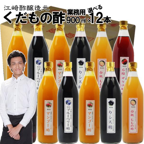 業務用 くだもの酢 大瓶 900ml×12本   選べる 果実酢 5種類