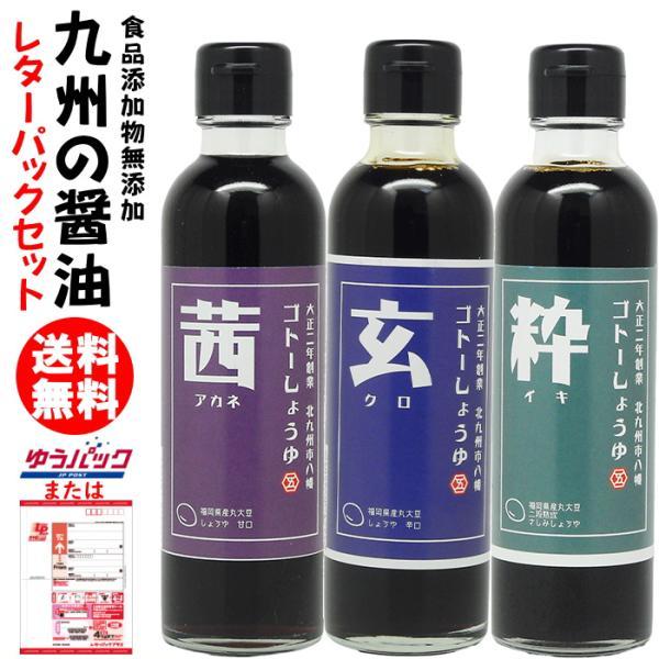 九州 醤油 200ml 3本 レターパックセット   食品添加物 無添加 しょうゆ 福岡 選べる 甘口醤油 辛口醤油 さしみ醤油