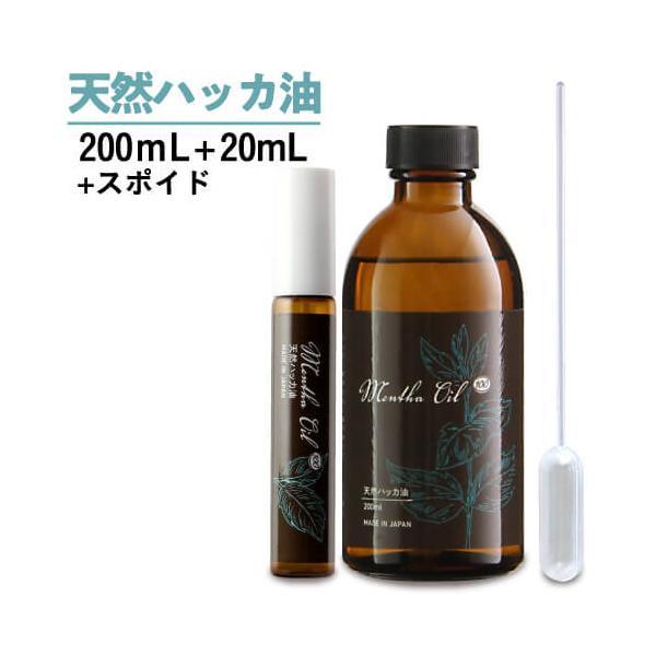 ハッカ油天然日本製200mL携帯用スプレー20mL付きハッカ油スプレーミントオイルメンタオイル