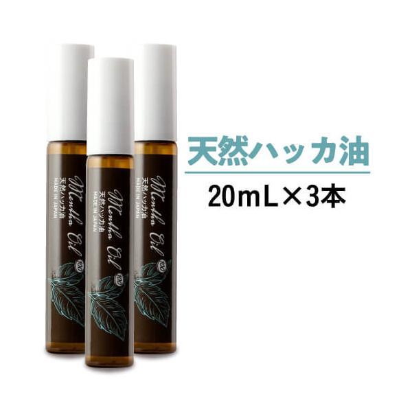天然ハッカ油スプレー日本製20mL3本ミントオイルMenthaOil100メンタオイル