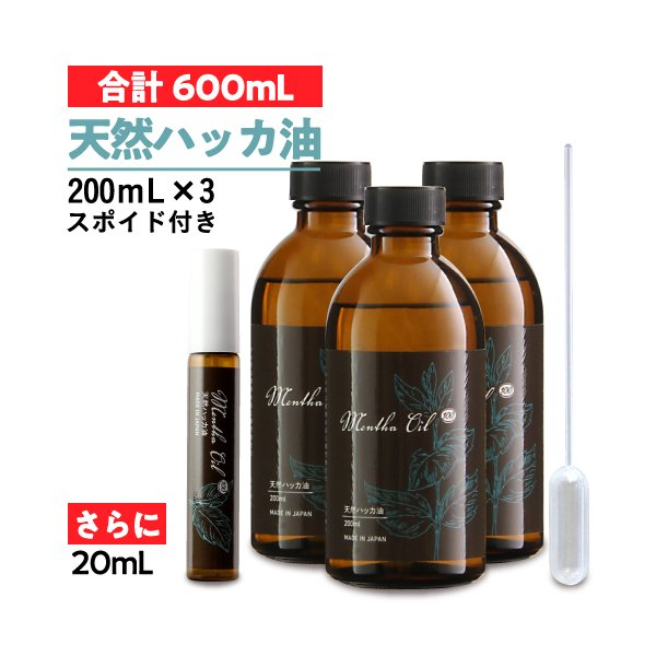 天然ハッカ油日本製200mL3個セットMenthaOil100ハッカ油スプレーミントオイルメンタオイル