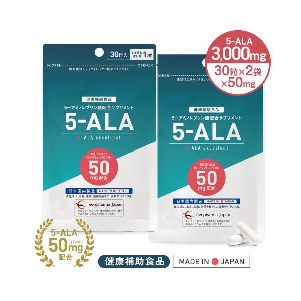5-ALA サプリ ネオファーマジャパン製 5ALA 使用 50mg 30カプセル 2袋 国産 日本製 5-アミノレブリン酸リン酸塩 ALAエクセレント