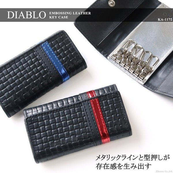 キーケース メンズ レザー 6連キーケース 牛革 エンボス メタリック ラインデザイン キーフック DIABLO KA-1172|el-diablo