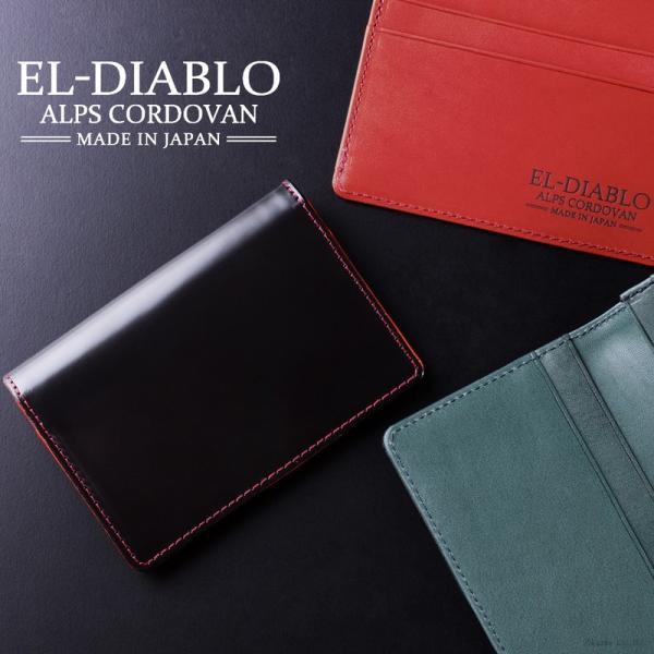 コードバン 栃木レザー 名刺入れ メンズ シンプル 高品質 日本製 ビジネス アイテム 大容量 ブランド 人気 EL-DIABLO エルディアブロ EL-C3142