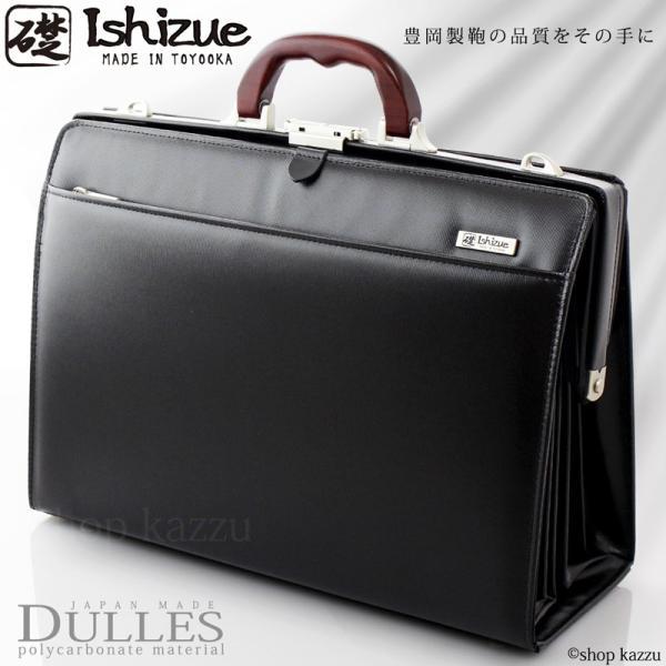 セカンドバッグ メンズ ビジネスバッグ 大容量 ダレスバッグ ショルダー付き 日本製 豊岡製 おすすめ おしゃれ 2way A4 紳士 人気 ブランド 礎 ISHIZUE IS-9013