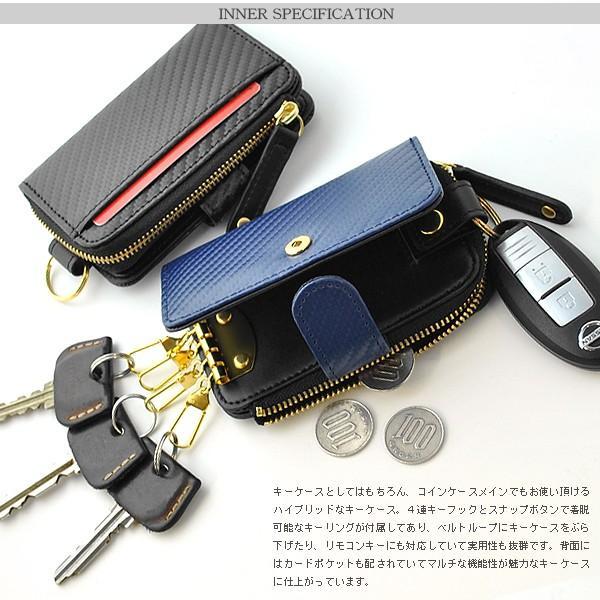 キーケース メンズ  牛革 カーボン加工 ラウンドファスナー コインケース付き Merge MG-1828|el-diablo|02