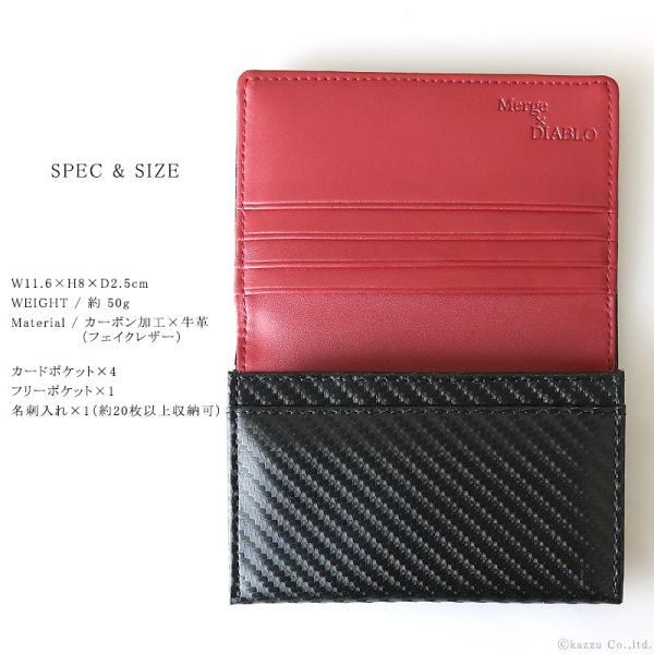 名刺入れ メンズ カードケース 本革 カーボン ビジネス バイカラー カード入れ レザー DIABLO Merge MGD-1900 el-diablo 05