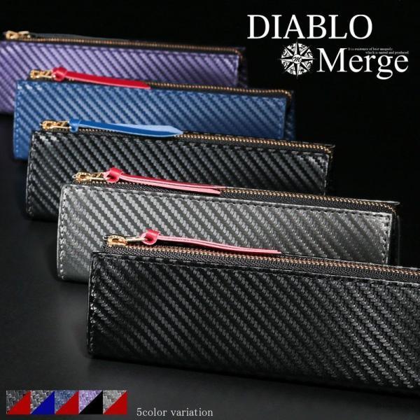 ペンケース 筆箱 三角ペンケース メンズ カーボンデザイン バイカラー DIABLO×Merge MGD-1941|el-diablo