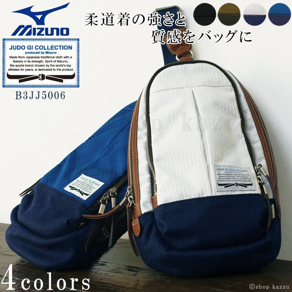 MIZUNO 柔道着コレクション