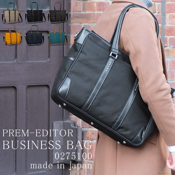 ビジネスバッグ メンズ トートバッグ ナイロン A4 通勤鞄 ビジカジ バッグ 日本製 PREM EDITOR #0275100|el-diablo