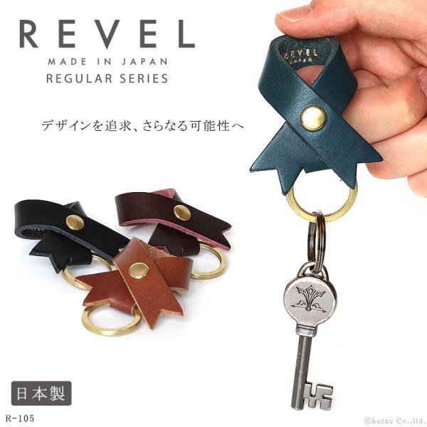 キーホルダー キーリング 本革 レザー リボン型 革小物 日本製 REVEL REGULAR SERIES RVL-R105 el-diablo