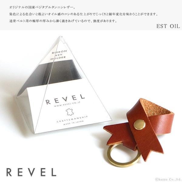 キーホルダー キーリング 本革 レザー リボン型 革小物 日本製 REVEL REGULAR SERIES RVL-R105 el-diablo 06